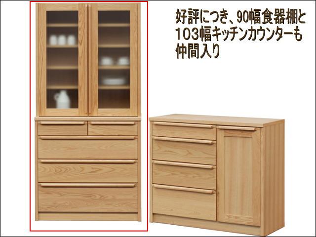 オーク材食器棚