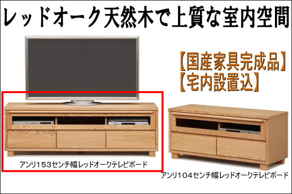オークテレビボード