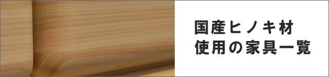 ヒノキ材を使用した家具の一覧