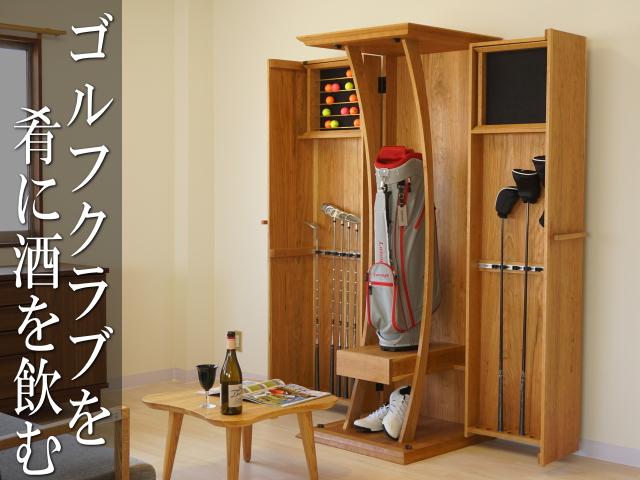 ゴルフコレクションロッカーブラックチェリー材