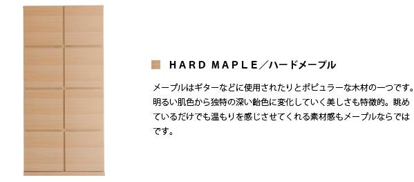 ハードメープル