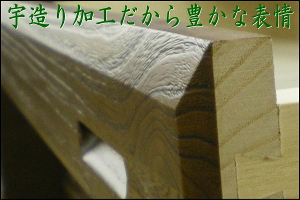 和風すき間家具