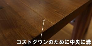 テーブル中央溝