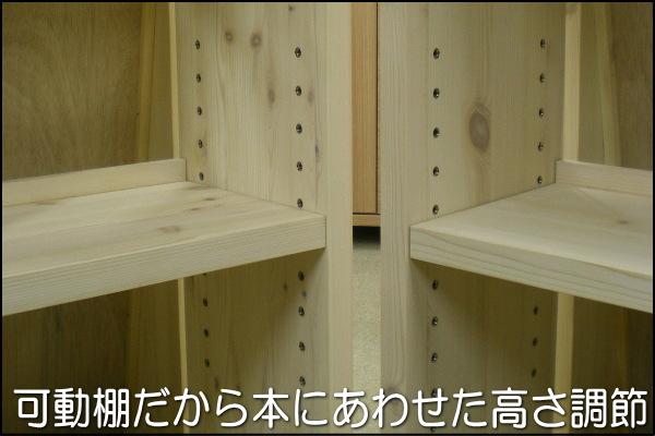 パイン材家具