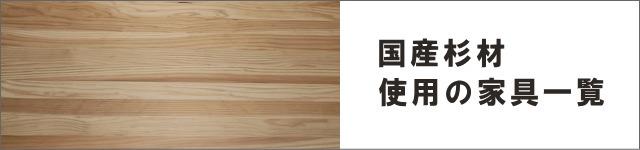 国産杉材を使用した家具の一覧