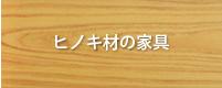 ヒノキ材の家具