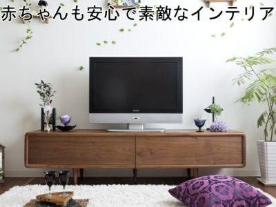 ミューク200センチ幅テレビボードウォールナット