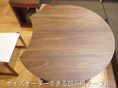 RTダイニングテーブルウォールナット直径100センチ一部切りかけ